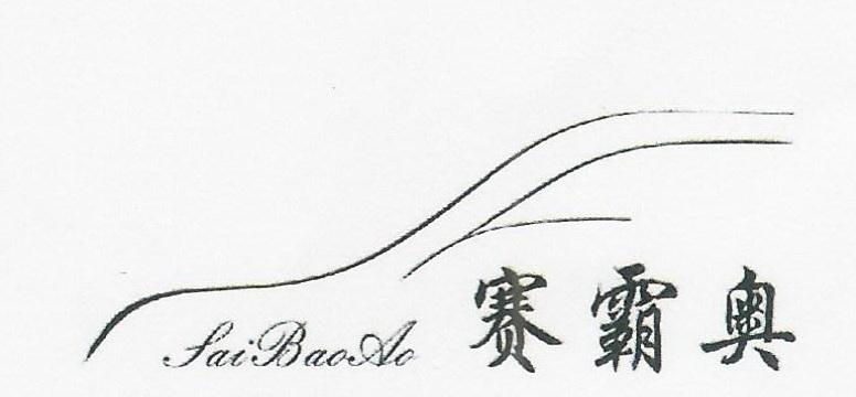 赛霸奥(SaiBaoAo)