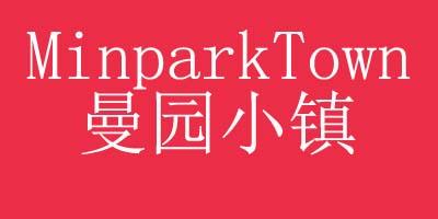 曼园小镇(Minpark Tonn)