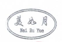美如月(Mei   Ru  Yue)