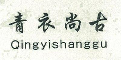 青衣尚古(Qingyishanggu)
