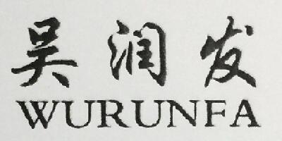 吴润发(WURUNFA)