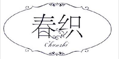 春织(Chunzhi)