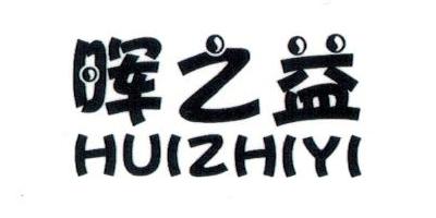 晖之益(HUIZHIYI)