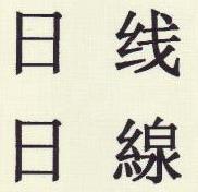 日线(NISSEN)