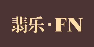 翡乐(FN)