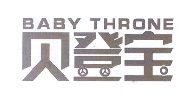 贝登宝(baby  throne)