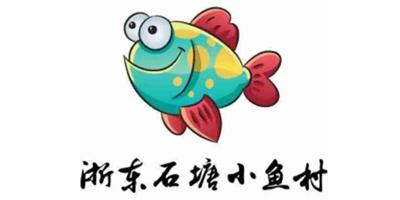 浙东石塘小鱼村