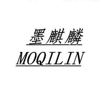 墨麒麟(Mo Qilin)