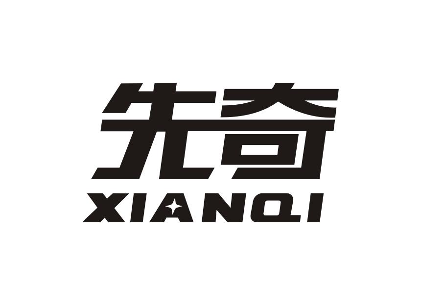 先奇(XIANQI)