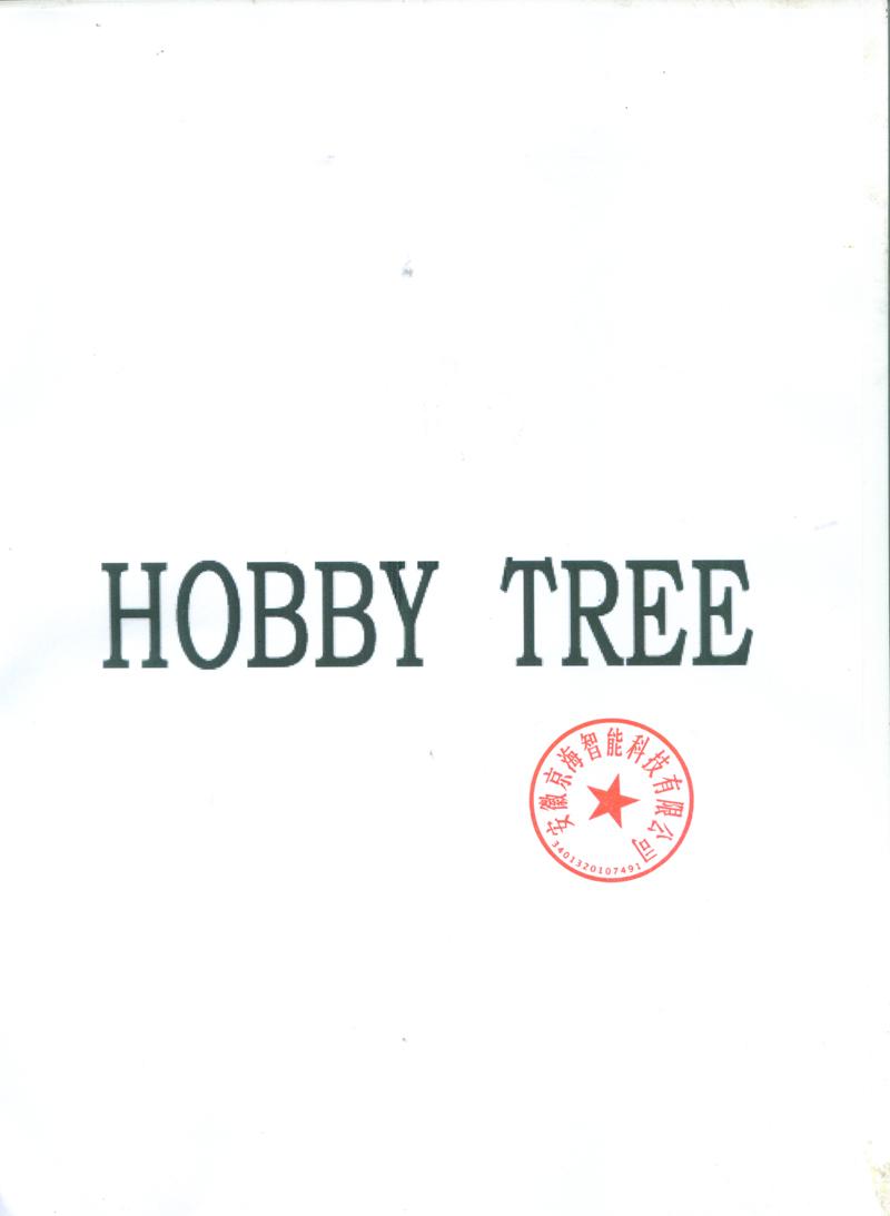 哈比树(HOBBYTREE)