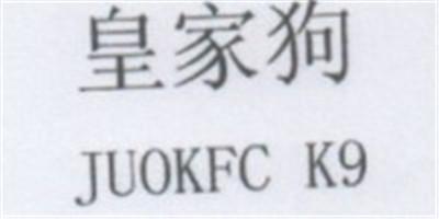 皇家狗(JUOKFC K9)
