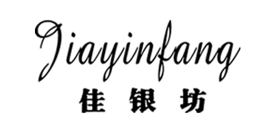 佳银坊(jiayinfang)