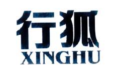 行狐(XINGHU)