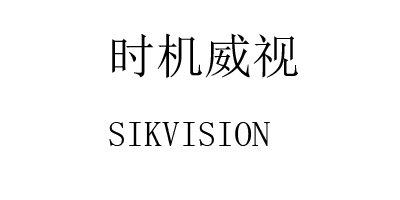 时机威视(SIKVISION)