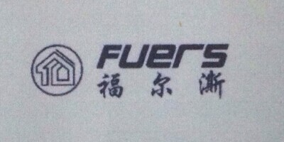 福尔澌(Fuers)