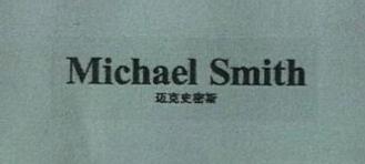 迈克史密斯(Michael Smith)