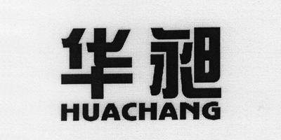 华昶(HUACHANG)