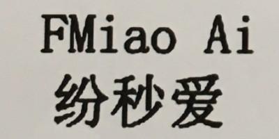 纷秒爱(FMiao Ai)