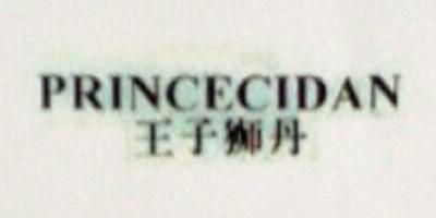 王子狮丹(PRINCECIDAN)