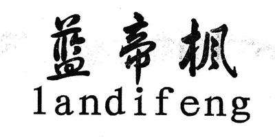 蓝帝枫(landifeng)