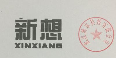 新想(xinxiang)