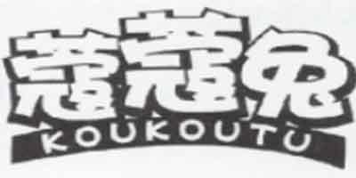 蔻蔻兔(KOUKOUTU)