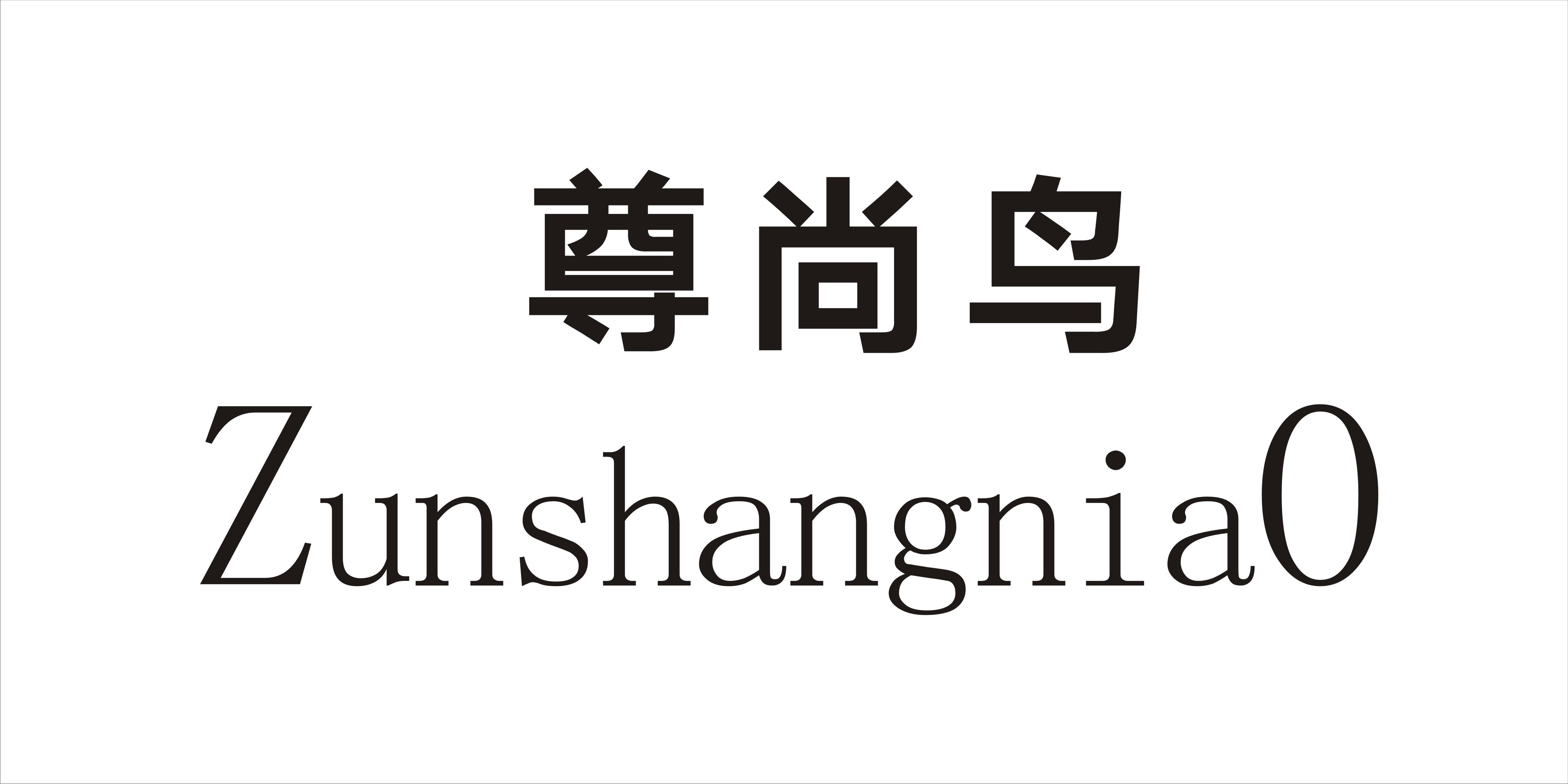 尊尚鸟(ZunshangniaO)