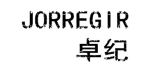 卓纪(Jorregir)