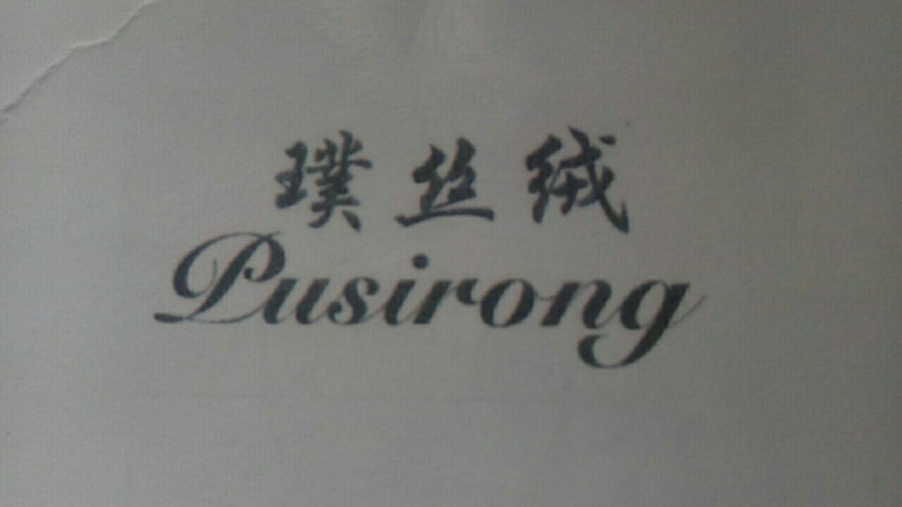 璞丝绒(pusirong)