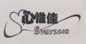 心惟佳(sunvicor)