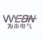 为本电气(WEBN)