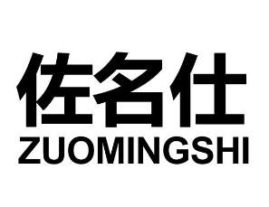 佐名仕(ZUOMINGSHI)