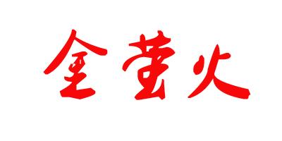 金萤火(JINYINGHUO)
