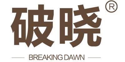 破晓(breaking  dawn)