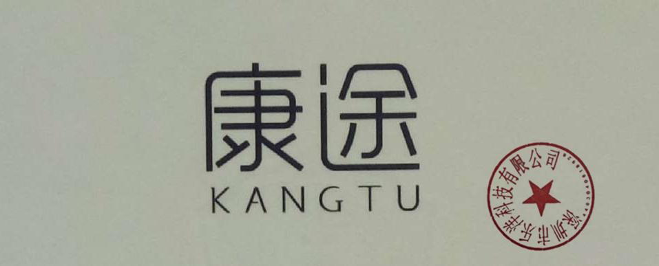 康途(KANGTU)