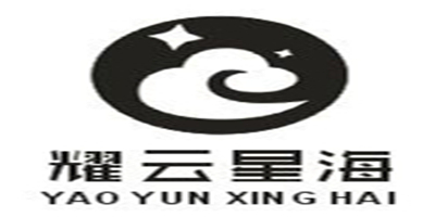 耀云星海(YAO YUN XING HAI)