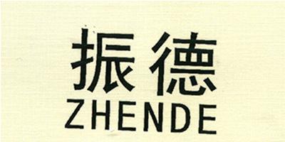 振德(ZHENDE)