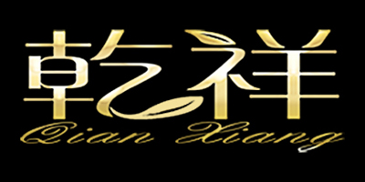 乾祥(Qian xiang)