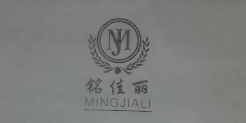 铭佳丽(MINGJIALI)