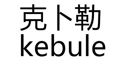 克卜勒(kebule)
