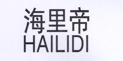 海里帝(HAILIDI)