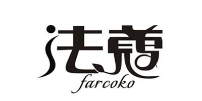 法蔻(farcoko)