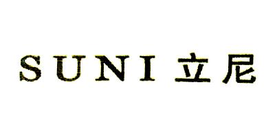 立尼(SUNI)