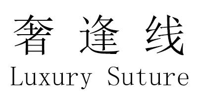 奢逢线(Luxury Suture)