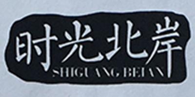时光北岸(SHIGUANGBEIAN)