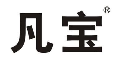 凡宝(FANBAO)
