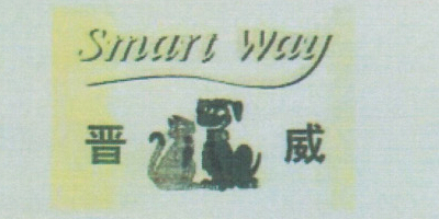 晋威(Smart Way)