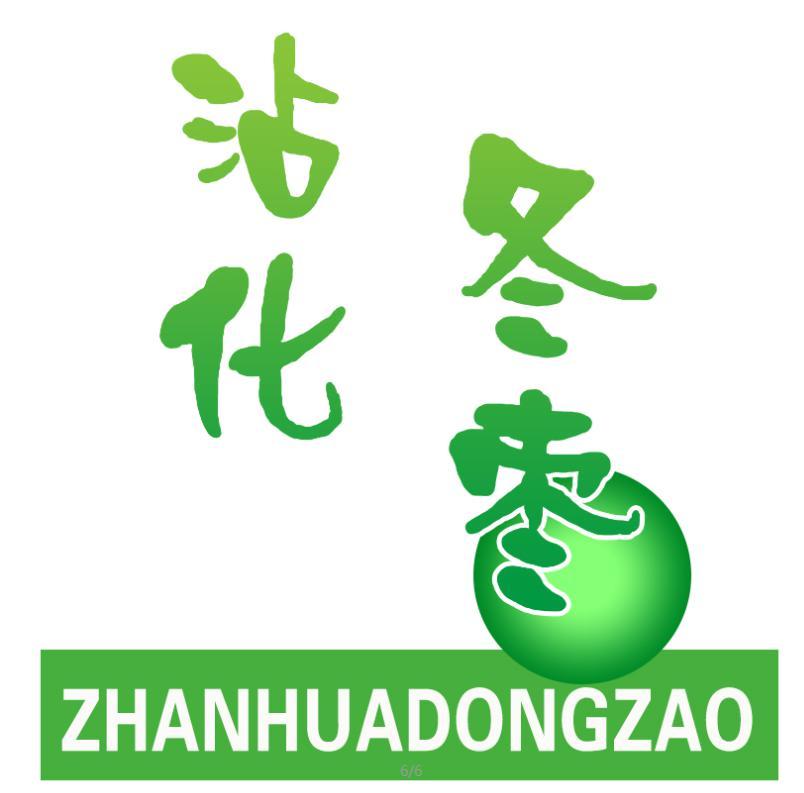 沾化冬枣(ZHANHUA DONGZAO)
