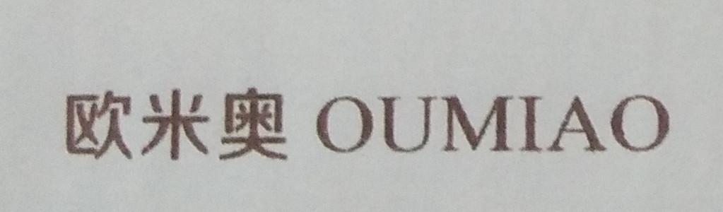 欧米奥(OUMIAO)