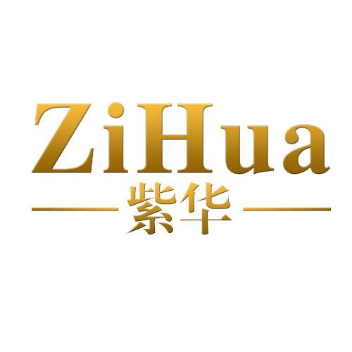 紫华(ZIHUA)